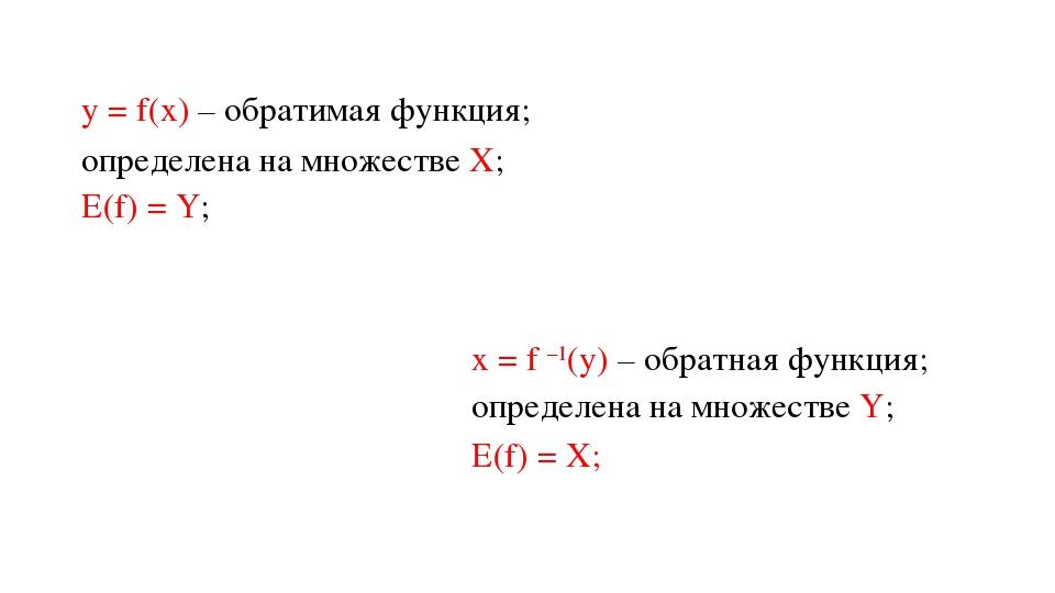 y = f(x) – обратимая функция; x = f –1(y) – обратная функция; определена на м...