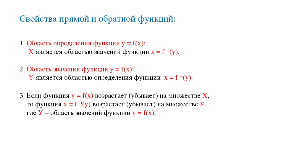 1. Область определения функции у = f(х): Х является областью значений функции...
