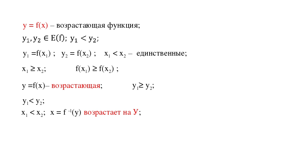 у = f(х) – возрастающая функция; у1 =f(х1) ; у2 = f(х2) ; х1 < х2 – единствен...
