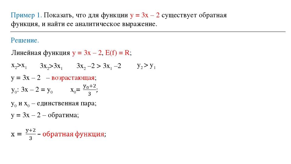 Пример 1. Показать, что для функции y = 3x – 2 существует обратная функция, и...