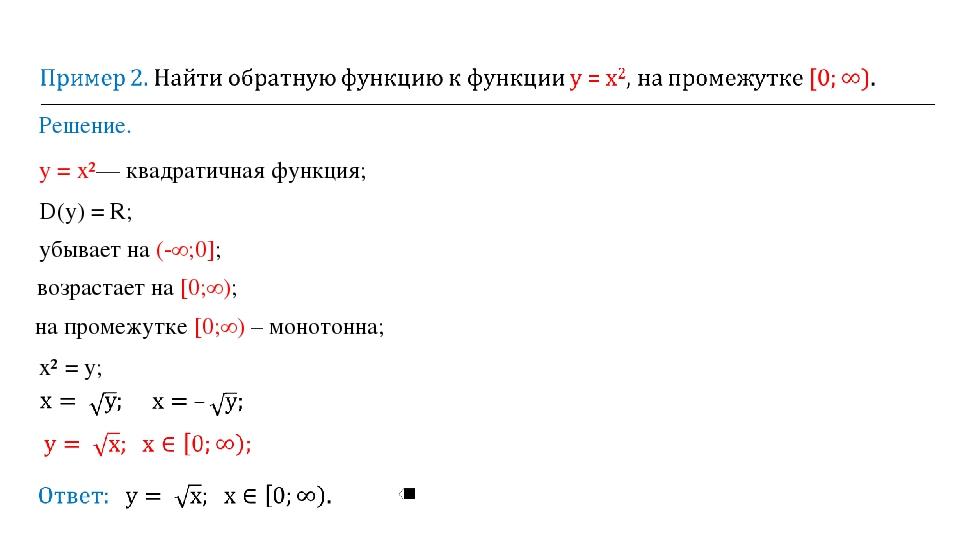 Решение. y = x²— квадратичная функция; D(у) = R; возрастает на [0;∞); убывает...