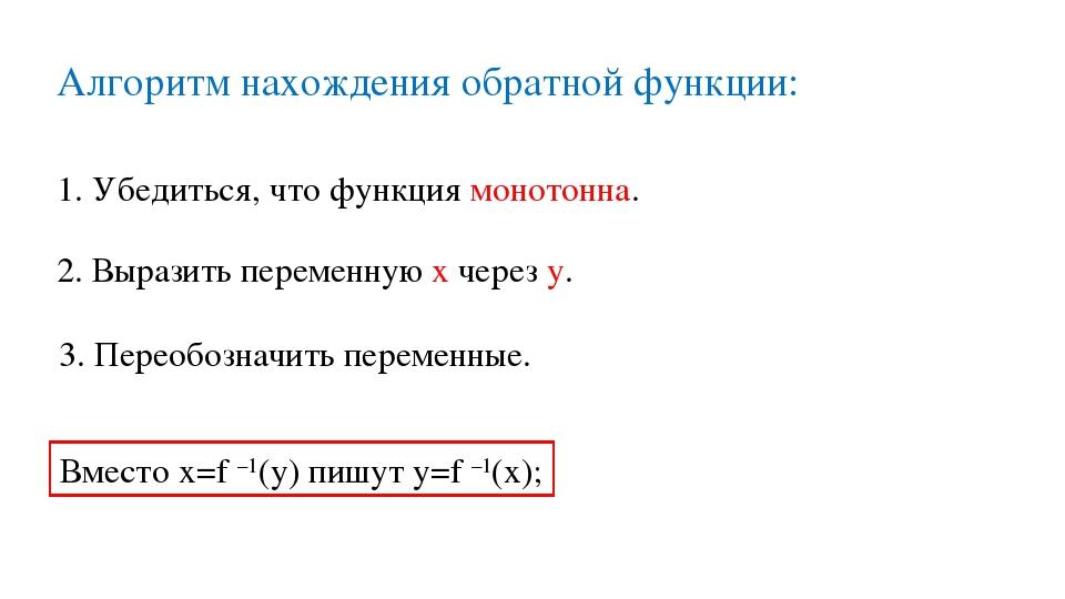 1. Убедиться, что функция монотонна. Алгоритм нахождения обратной функции: 2....