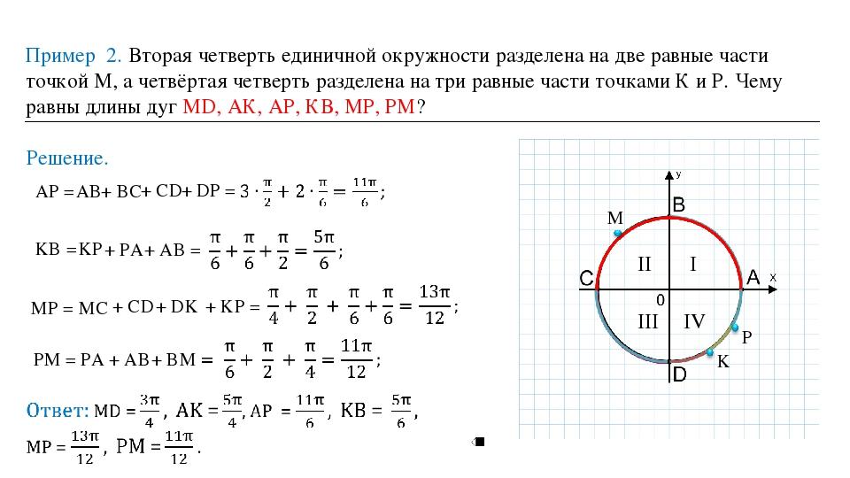 АP = AB + BC + CD + DP = KB = KP + PA + AB = MP = MC + CD + DK + KP = PM = PA...