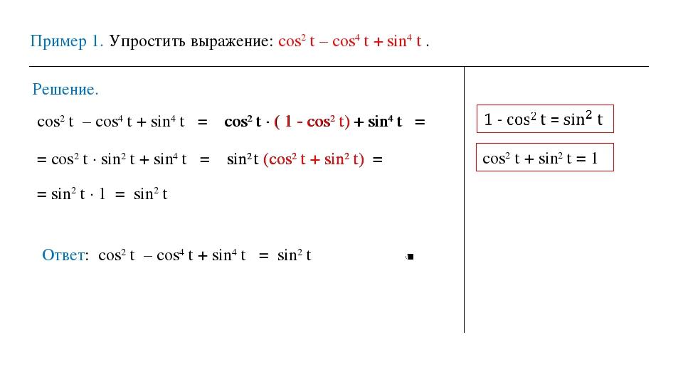 Пример 1. Упростить выражение: cos2 t – cos4 t + sin4 t . Решение. cos2 t – c...