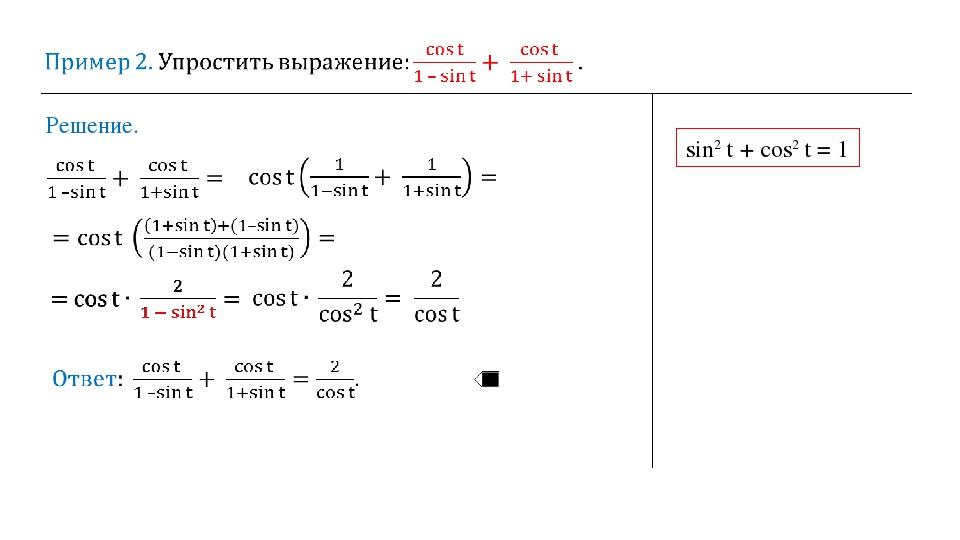 Решение. sin2 t + cos2 t = 1