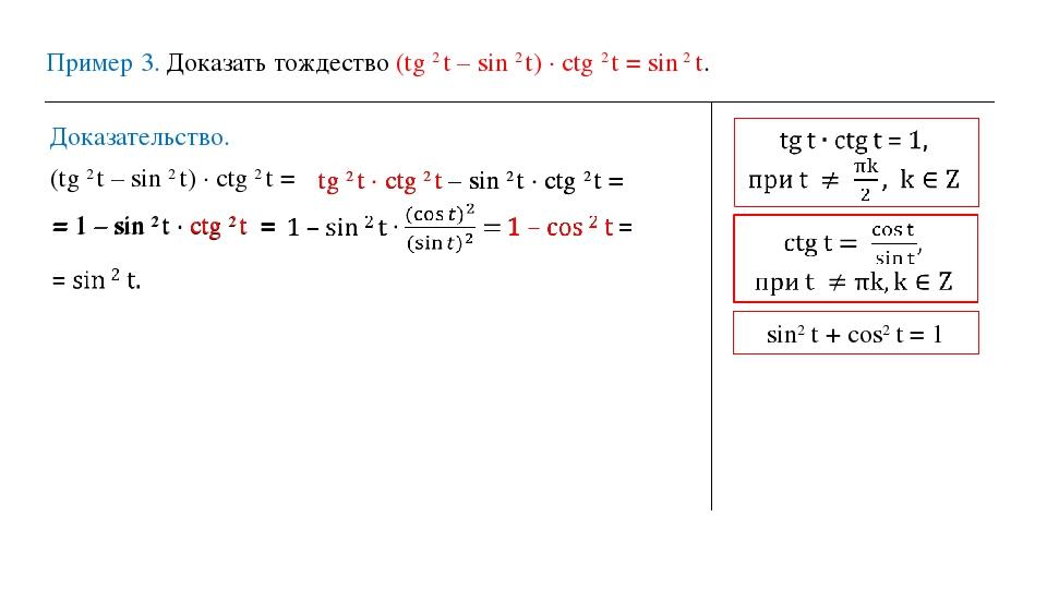 tg 2 t ∙ ctg 2 t – sin 2 t ∙ ctg 2 t = Пример 3. Доказать тождество (tg 2 t –...