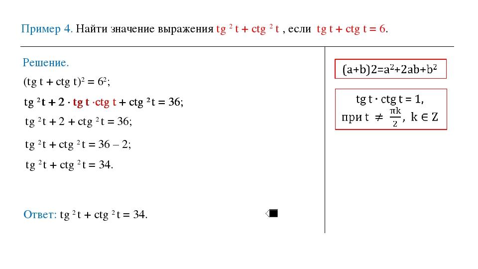 Пример 4. Найти значение выражения tg 2 t + ctg 2 t , если tg t + ctg t = 6....