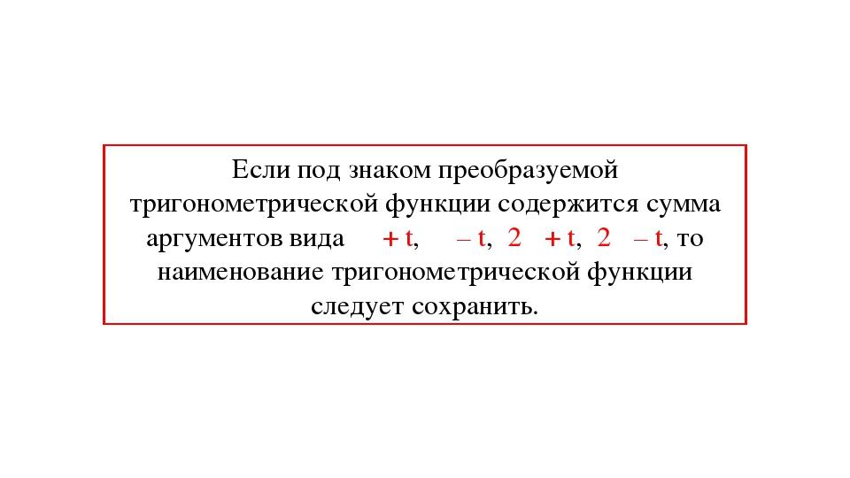 Если под знаком преобразуемой тригонометрической функции содержится сумма арг...