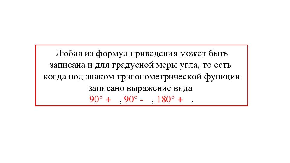 Любая из формул приведения может быть записана и для градусной меры угла, то...