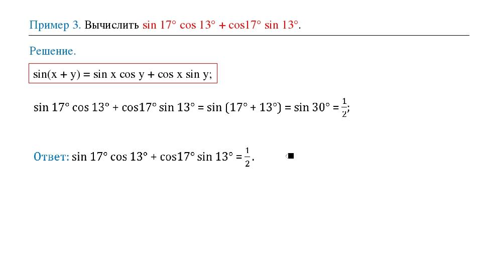 Пример 3. Вычислить sin 17° cos 13° + cos17° sin 13°. Решение. sin(x + y) = s...