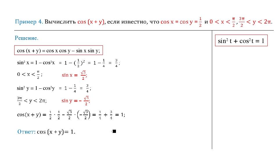 Решение. cos (x + y) = cos x cos y – sin x sin y; sin2 t + cos2 t = 1 sin2 x...