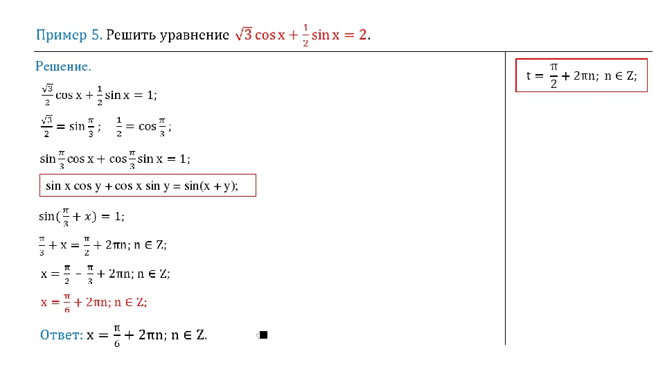 Решение. sin x cos y + cos x sin y = sin(x + y);