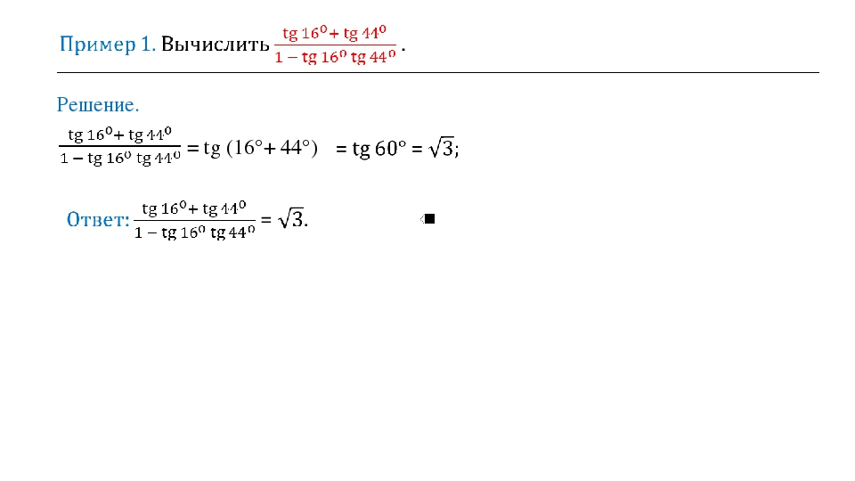 Решение. = tg (16°+ 44°)