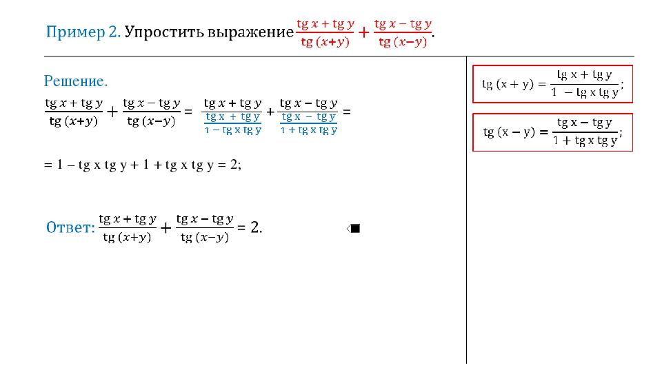 Решение. = 1 – tg x tg y + 1 + tg x tg y = 2;