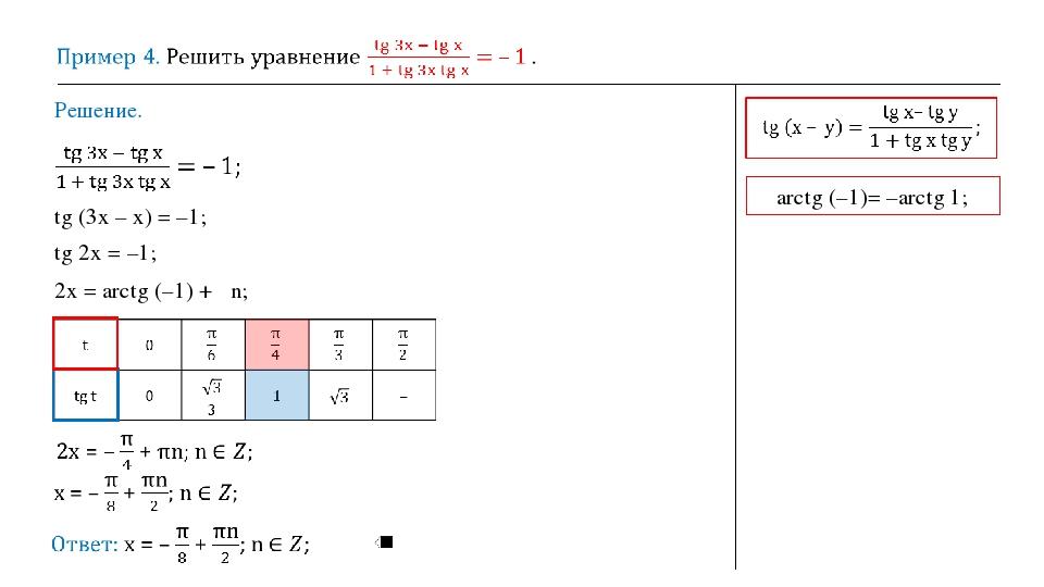Решение. tg (3x – x) = –1; tg 2x = –1; 2х = arctg (–1) + πn; arctg (–1)= –arc...