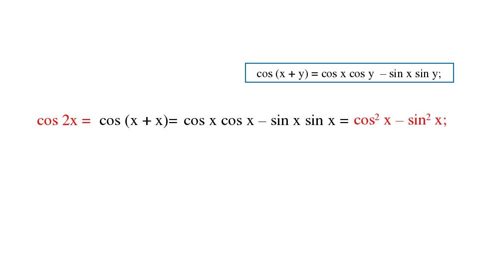 cos 2x = cos (х + х)= cos х cos х – sin х sin х = cos2 х – sin2 х; cos (x + y...