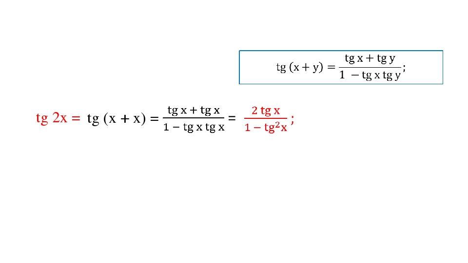 tg (х + х) = tg 2x =