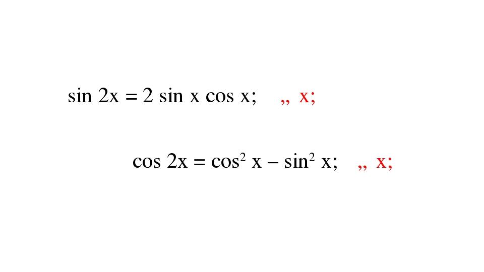 sin 2x = 2 sin х cos x; cos 2x = cos2 х – sin2 х; ∀x; ∀x;