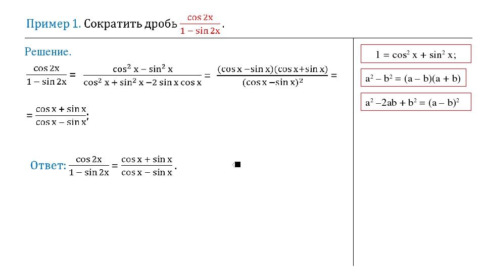 Решение. 1 = cos2 х + sin2 х; а2 – b2 = (a – b)(a + b) а2 –2ab + b2 = (a – b)2