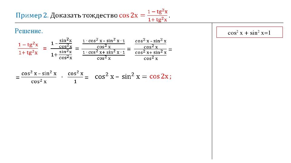 Решение. cos2 х + sin2 х=1