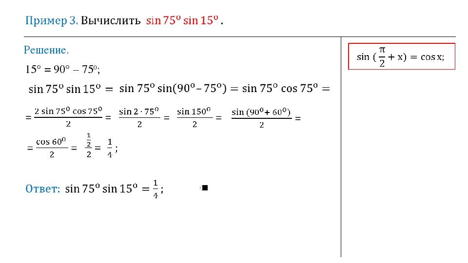 Решение. 15° = 90° – 750;