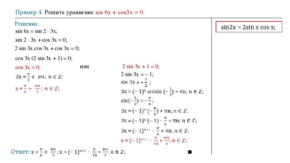 Пример 4. Решить уравнение sin 6x + cos3x = 0. Решение. sin 6x = sin 2 ∙ 3x;...