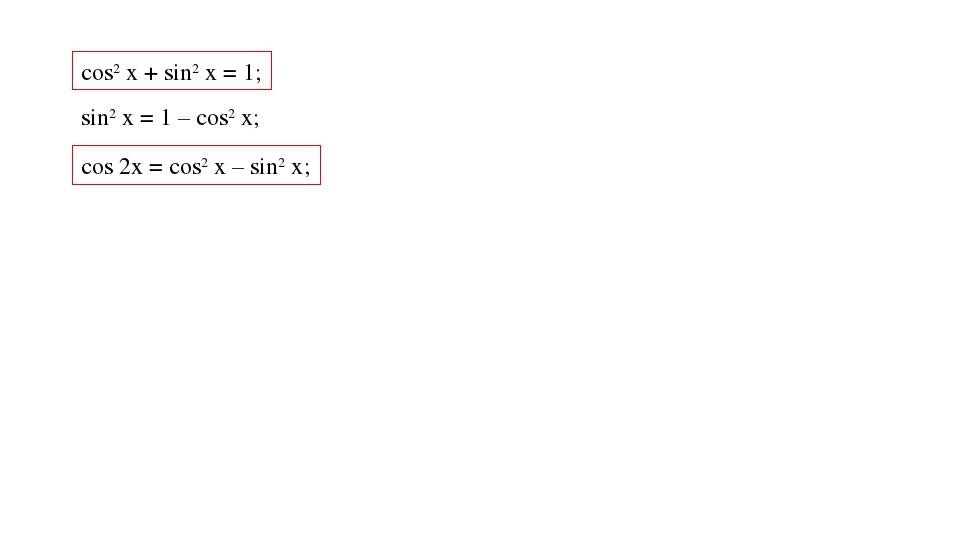 cos2 х + sin2 х = 1; sin2 х = 1 – cos2 х; cos 2x = cos2 х – sin2 х;