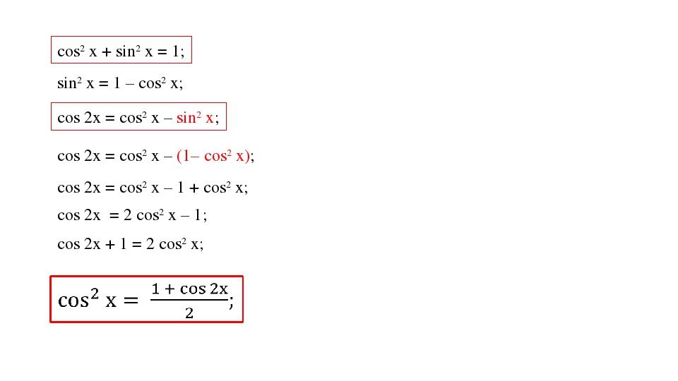 cos2 х + sin2 х = 1; sin2 х = 1 – cos2 х; cos 2x = cos2 х – sin2 х; cos 2x =...