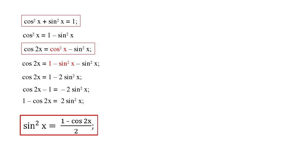 cos2 х = 1 – sin2 х cos2 х + sin2 х = 1; cos 2x = cos2 х – sin2 х; cos 2x = 1...