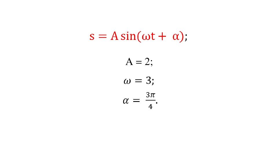 А = 2;