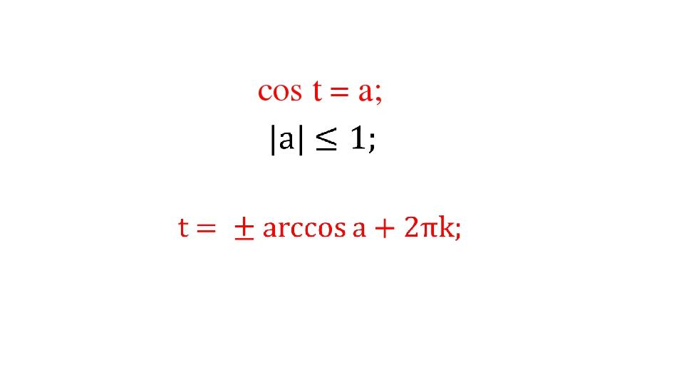 cos t = a;