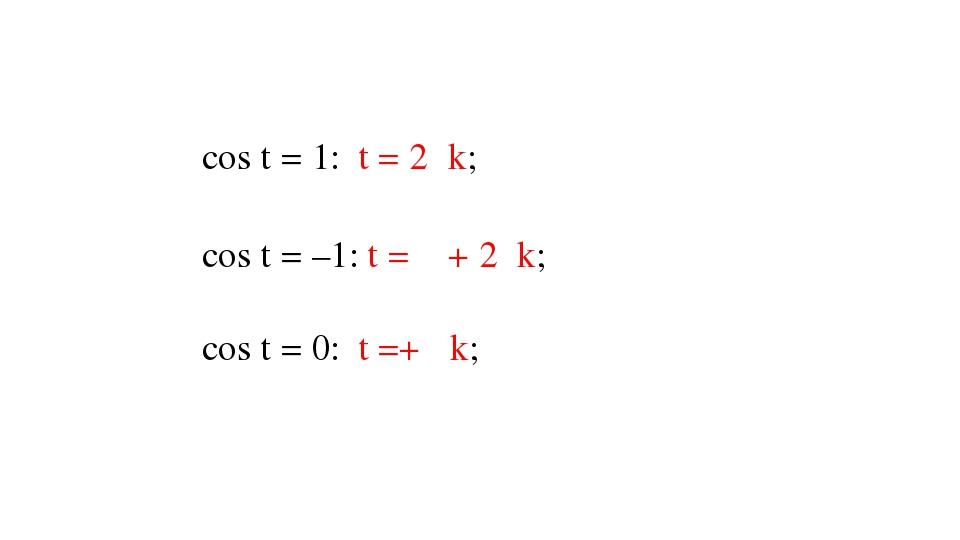 cos t = 1: t = 2πk; cos t = –1: t = π + 2πk; cos t = 0: t =+ πk;