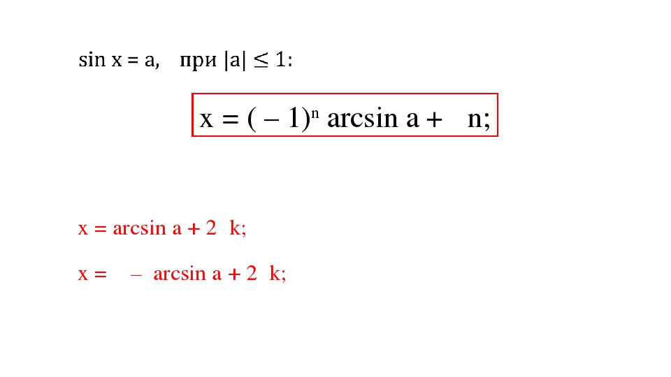 х = ( – 1)n arcsin a + πn; х = arcsin a + 2πk; х = π – arcsin a + 2πk;