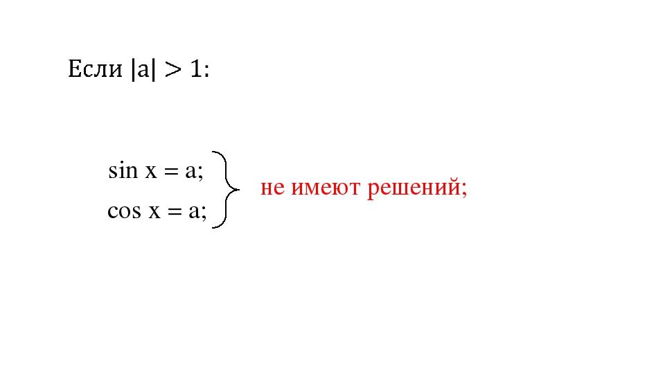 sin x = a; cos x = a; не имеют решений;