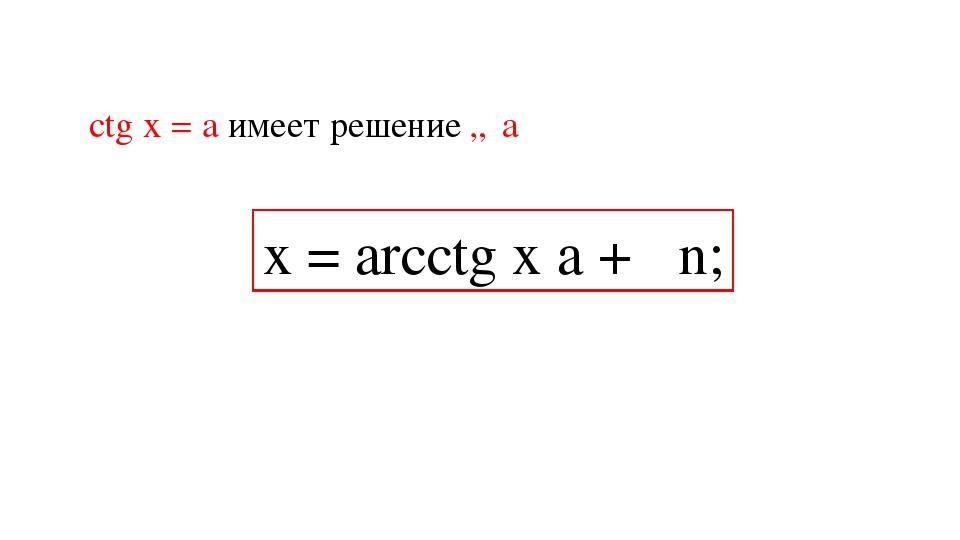 ctg x = a имеет решение ∀а х = arcctg x a + πn;