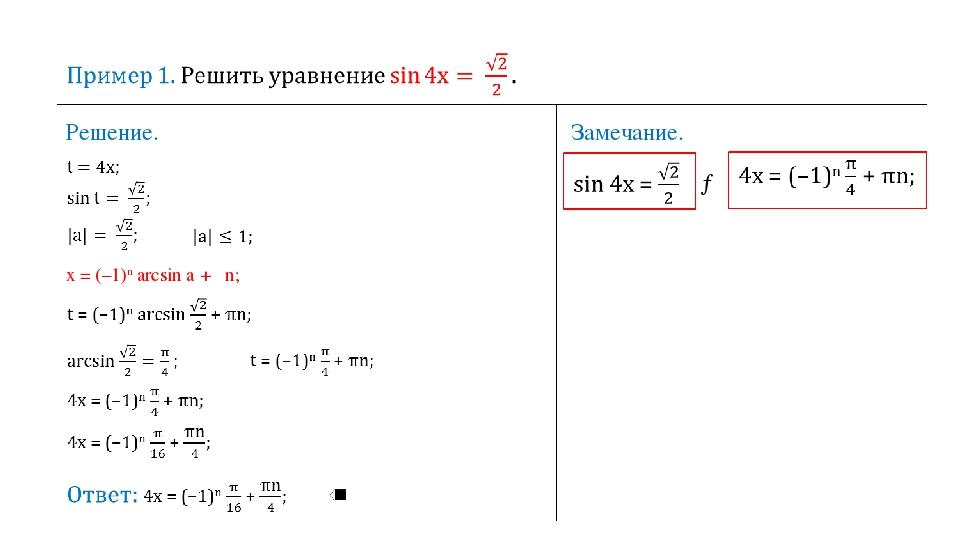 Решение. ⟹ х = (–1)n arcsin a + πn; ⟹ Замечание. →