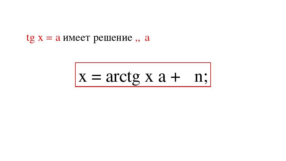 tg x = a имеет решение ∀а х = arctg x a + πn;