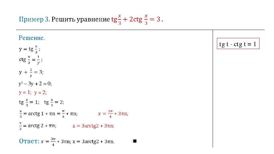 Решение. tg t ∙ сtg t = 1 у2 – 3у + 2 = 0; y = 1; y = 2; ⟹ ⟹
