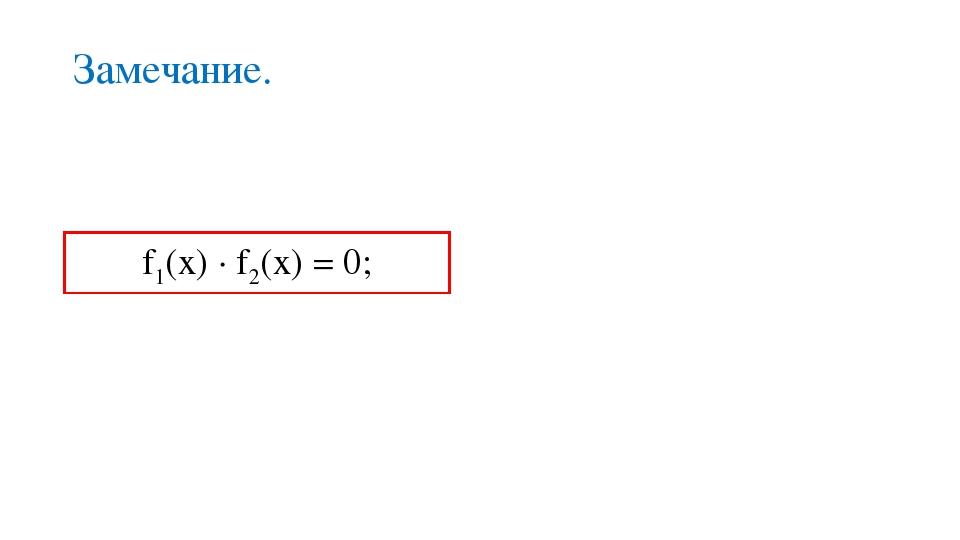Замечание. f1(x) ∙ f2(x) = 0;