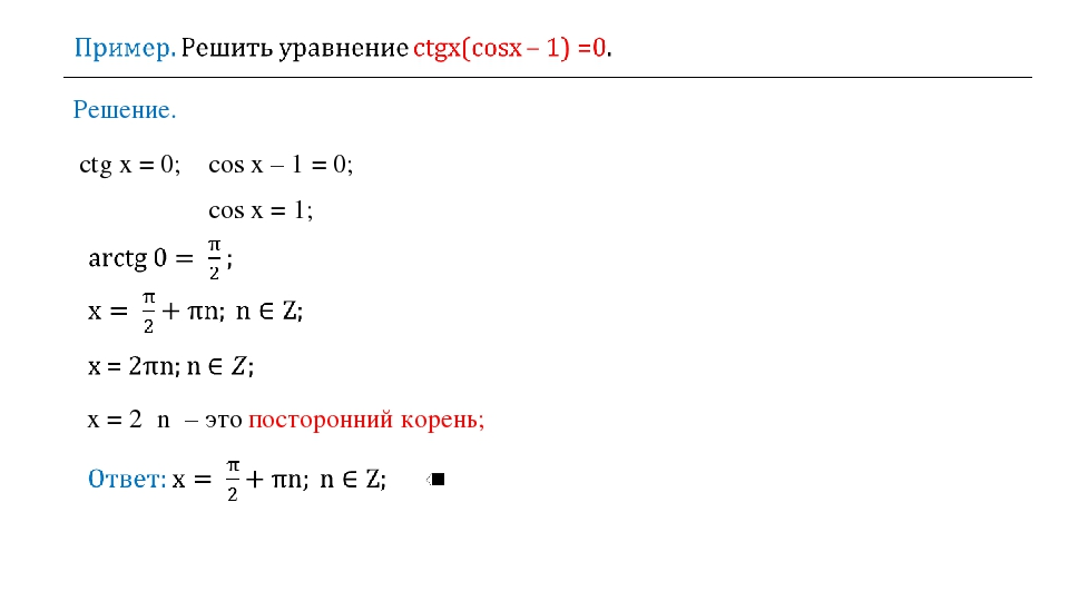 Решение. ctg х = 0; cos х – 1 = 0; cos х = 1; х = 2πn – это посторонний корень;