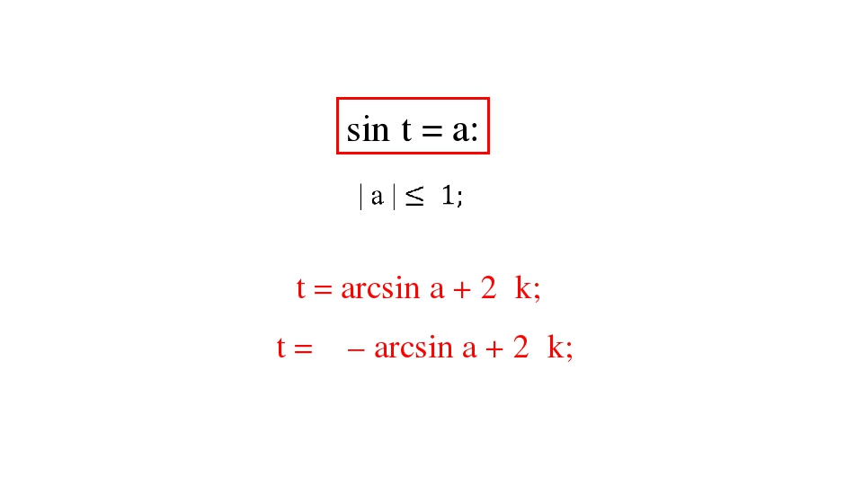 sin t = a: t = arcsin а + 2πk; t = π – arcsin а + 2πk;