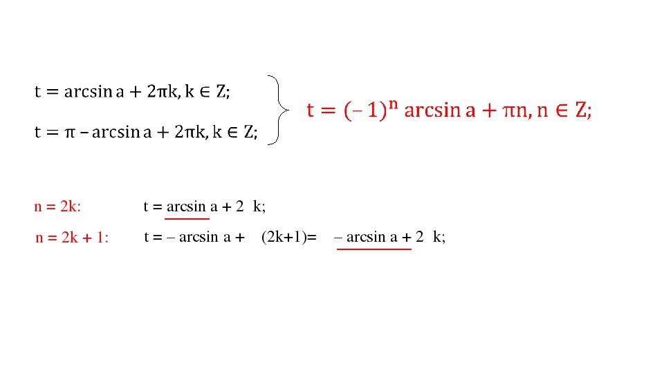 n = 2k: t = arcsin а + 2πk; n = 2k + 1: t = – arcsin а + π (2k+1)= π – arcsin...