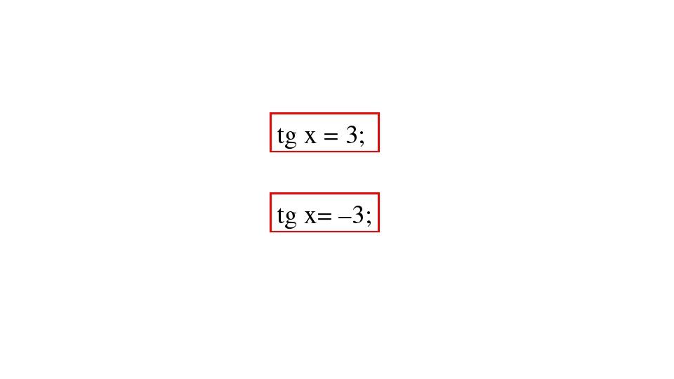 tg х = 3; tg х= –3;