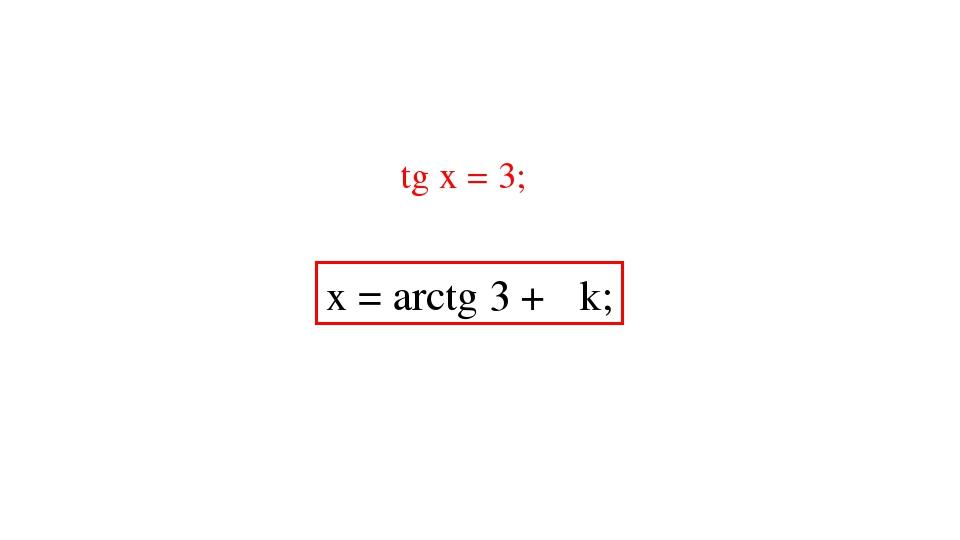 tg х = 3; х = arctg 3 + πk;