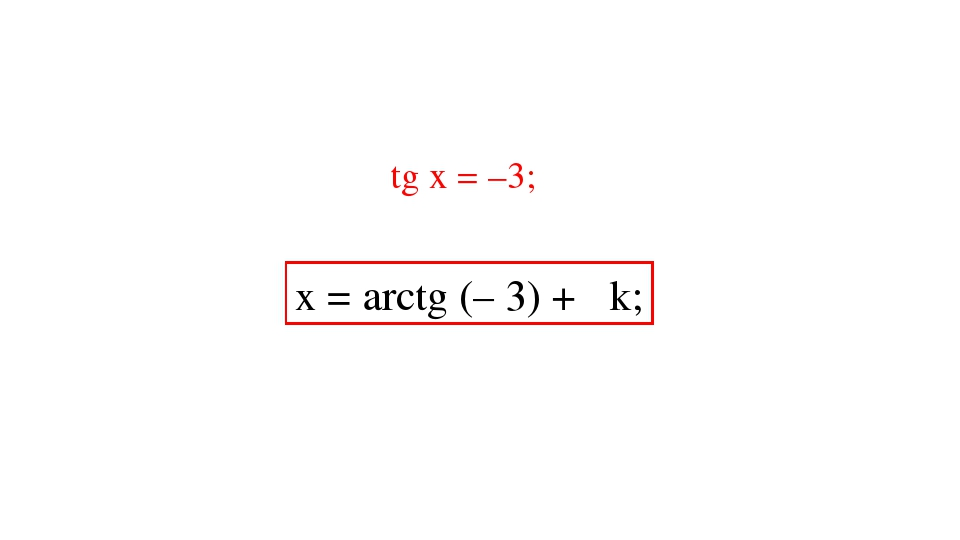 tg х = –3; х = arctg (– 3) + πk;