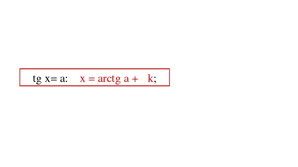 tg х= a: х = arctg а + πk;