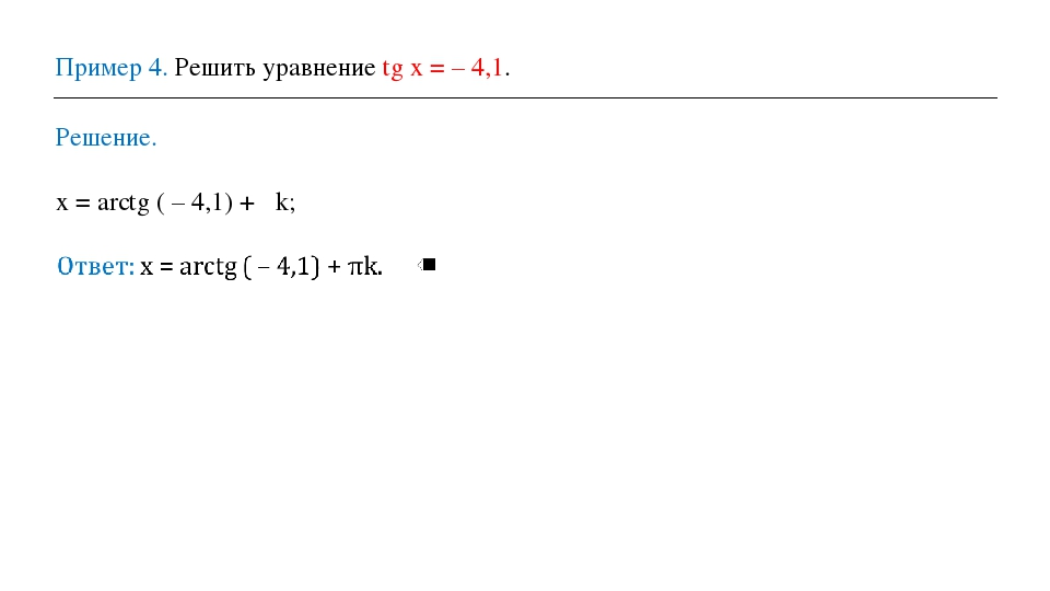 Пример 4. Решить уравнение tg х = – 4,1. Решение. х = arctg ( – 4,1) + πk;