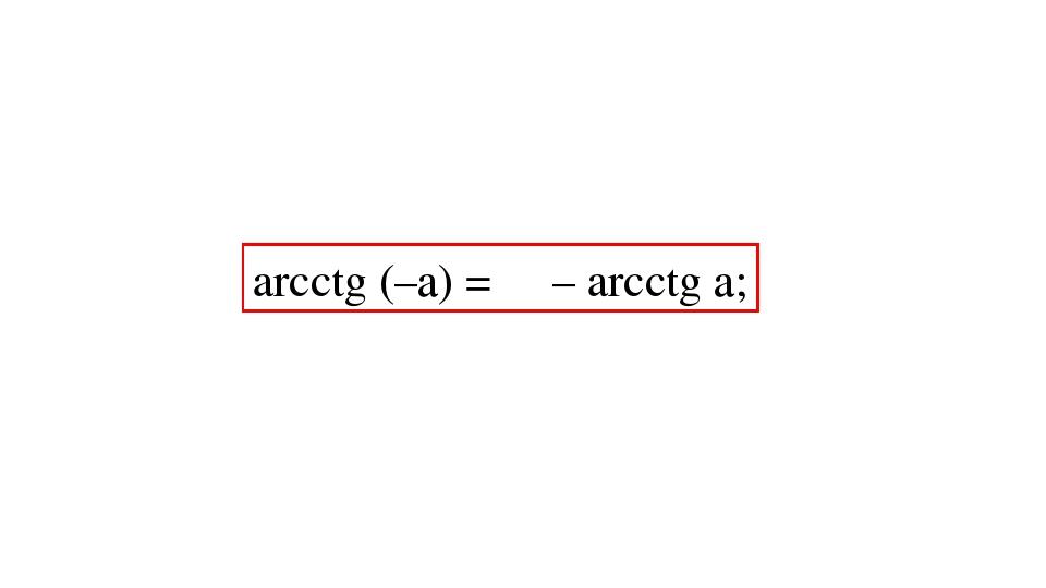 arcсtg (–а) = π – arcсtg а;