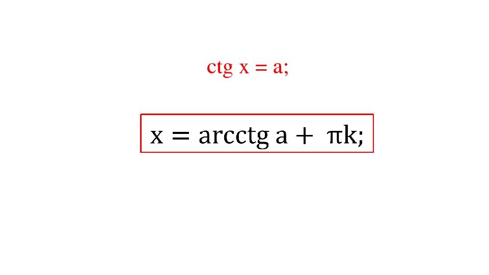 ctg х = a;
