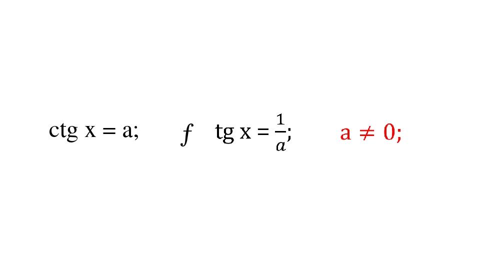 ctg х = a; →
